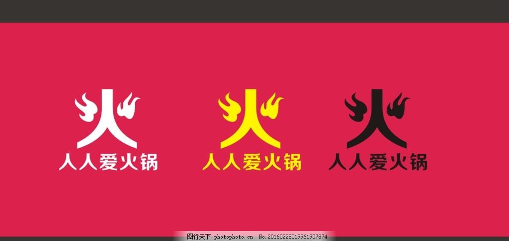 火锅店vi 火锅店 火字设计 火图标 设计 标志图标 企业logo标志 cdr