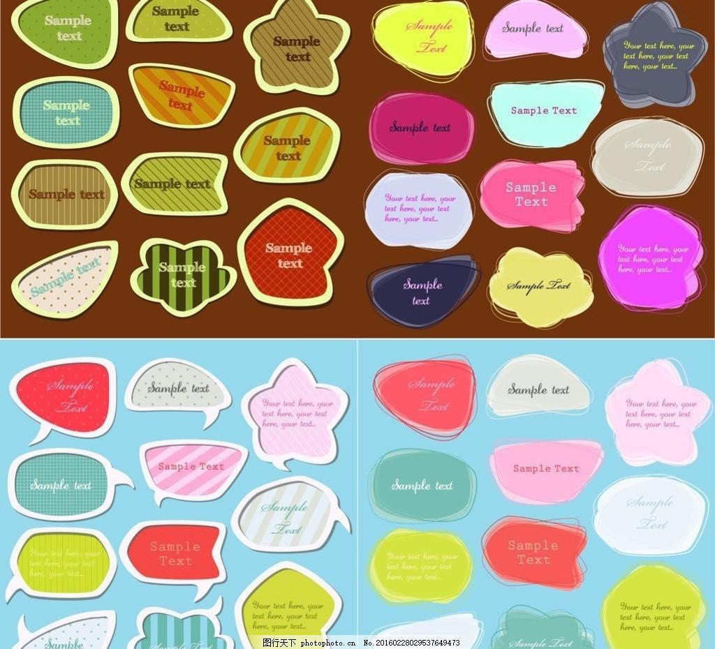 彩色便利贴 彩色贴纸 教育素材 学习素材 贴纸素材 便利贴设计