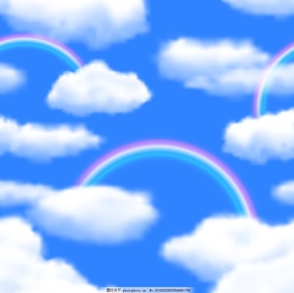 蓝天白云彩虹