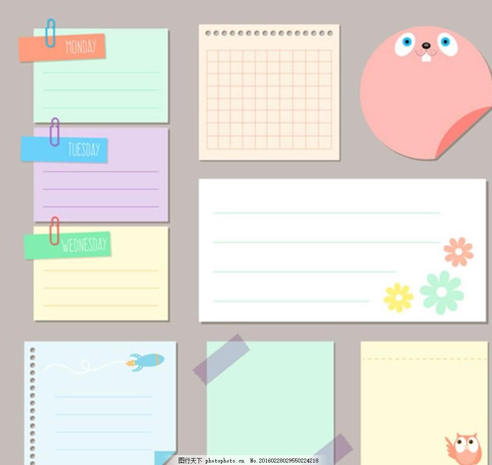 彩色便利贴 彩色贴纸 便利贴 教育素材 学习素材 贴纸素材 便利贴设计