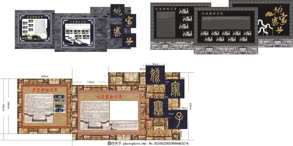 文化墙 马头墙 古风墙 寨子 古典 矢量图 景区 标识 标牌 设计 广告