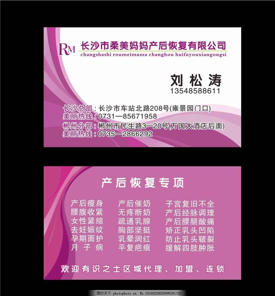 公司名片 企业名片 紫色背景 飘逸 飘带 丝带 柔美 产后恢复