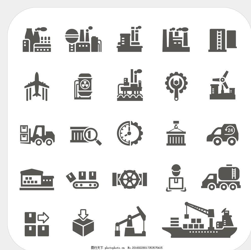 ui图标设计 图标 logo icon logo设计 icon设计 ui设计 用户界面 界面