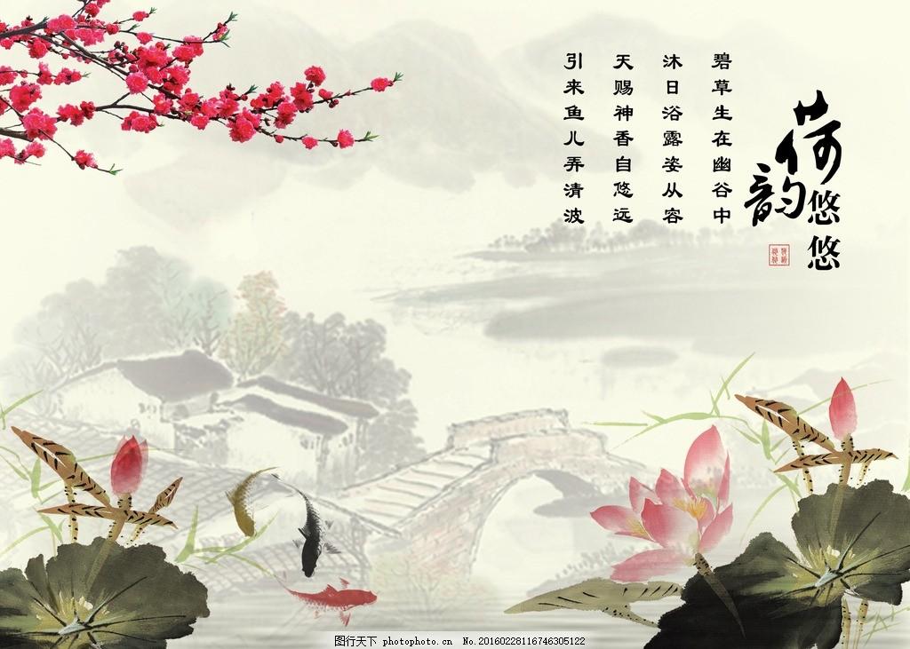 水墨山水荷花 魚 梅花 書法字體 風景