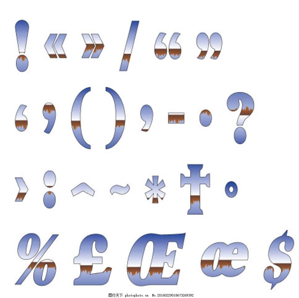 符号 矢量 标点符号 渐变 地面 自然 问号 叹号 括号 数学