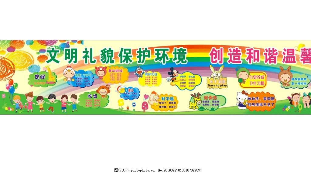 幼儿园文明语礼貌宣传栏