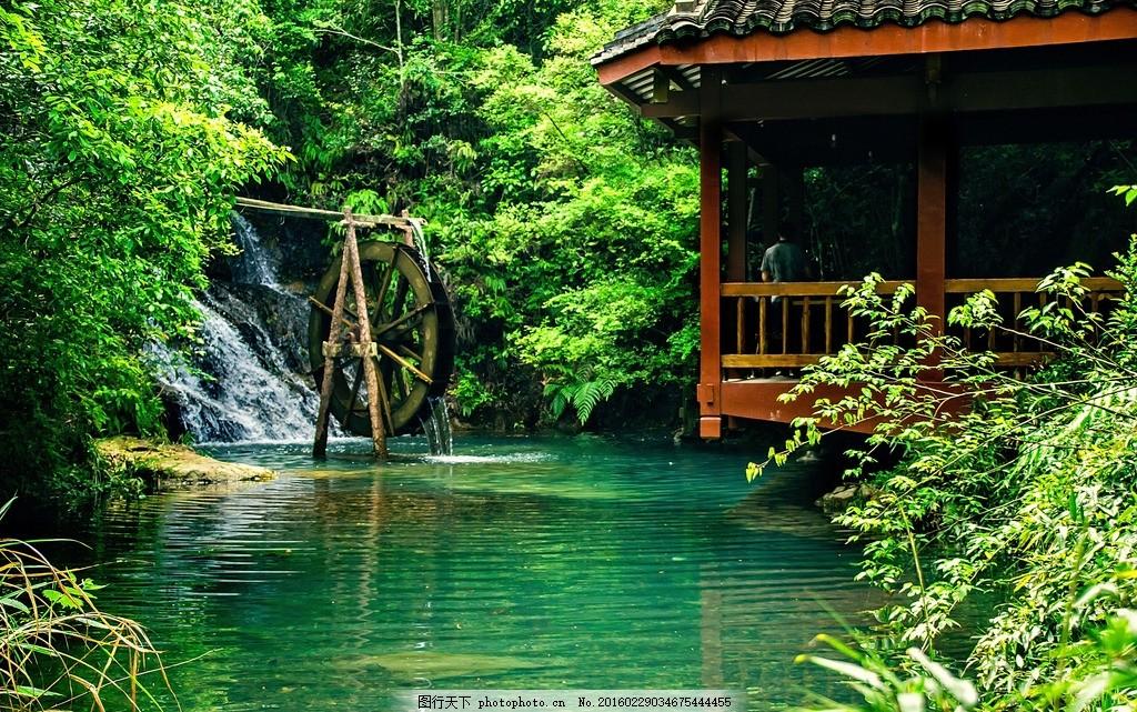 竹亭水车 武夷山 山水 自然 风景 竹亭 水车 摄影 自然景观 风景名胜