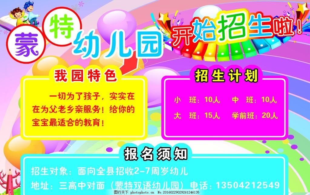幼儿园 招生 儿童 简章 彩色 设计 广告设计 招贴设计 50dpi psd
