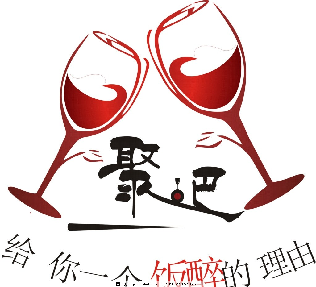 酒吧logo      酒吧 杯子 酒水吧 字体 设计 广告设计 logo设计 cdr