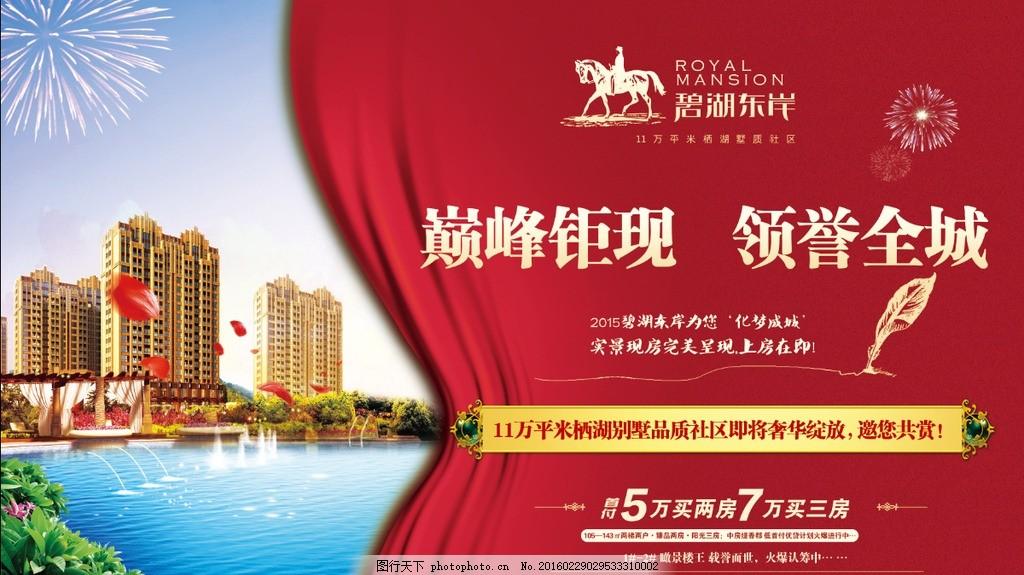 房地产展板 房地产广告 泳池 欧式 烟花 红色帷幕 设计 广告设计 广告
