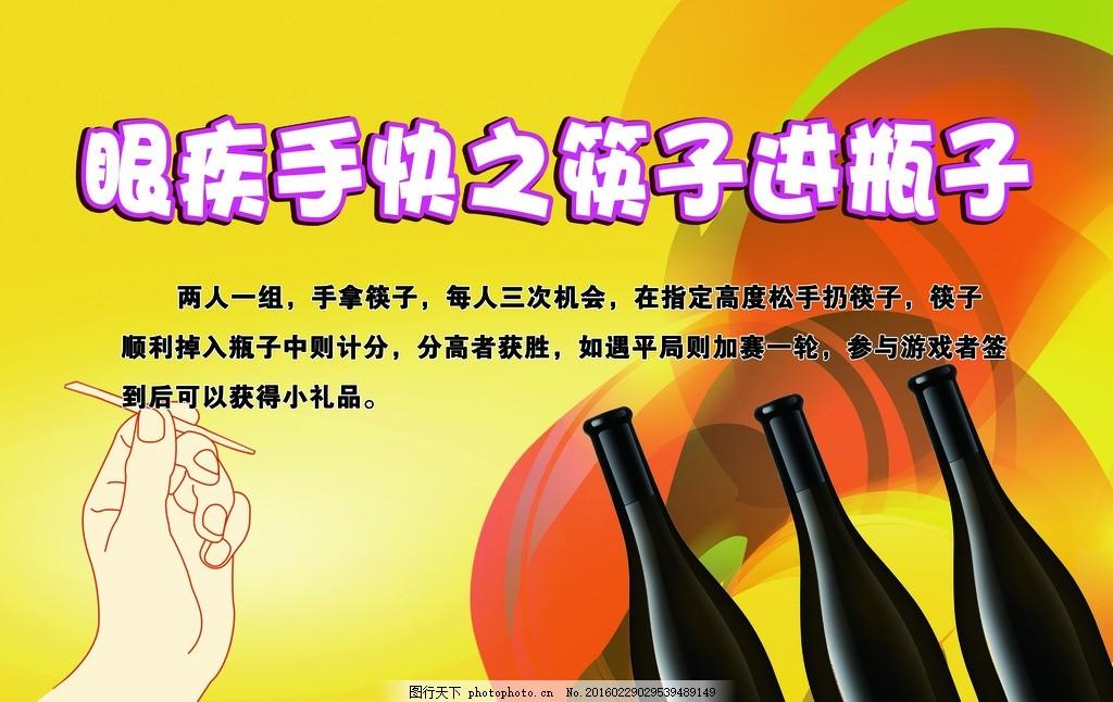 游戏规则机械酒瓶设计所遵守的解系图片