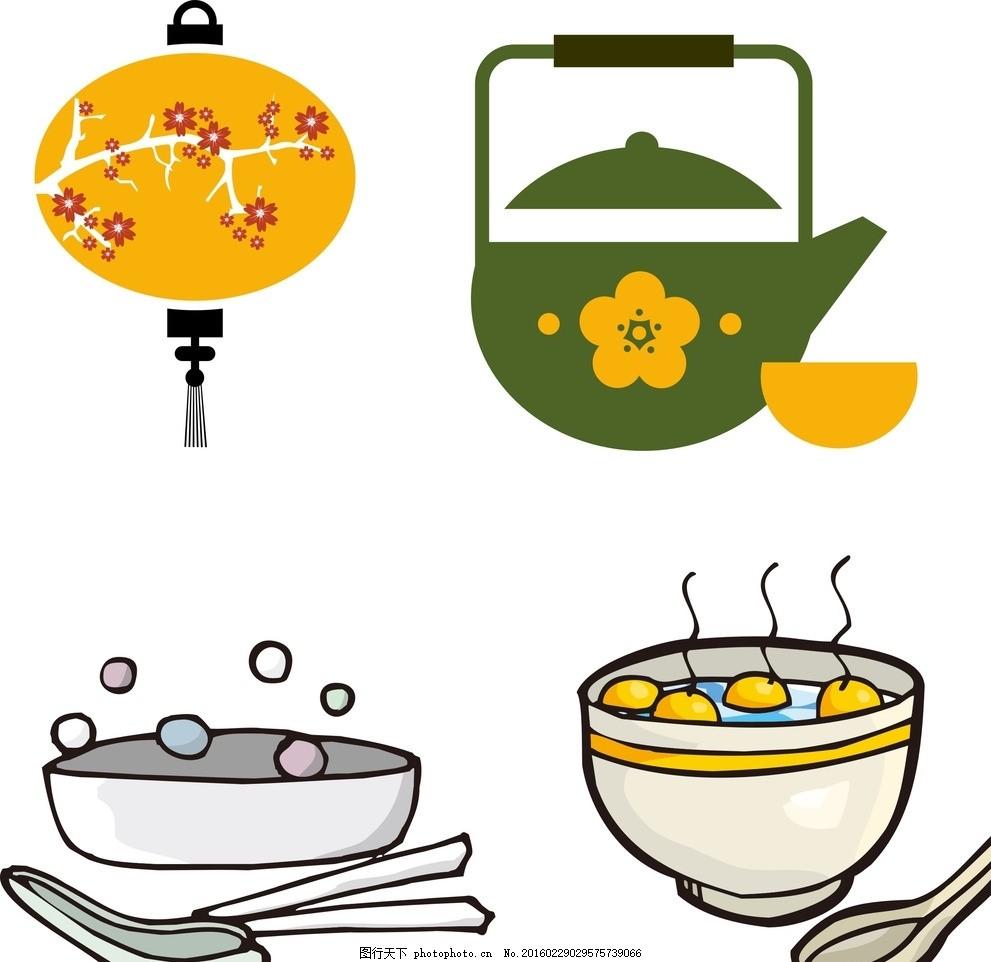 手磨元宵 灯笼 手绘元宵素材 卡通元宵 一碗元宵 茶壶 卡通茶壶
