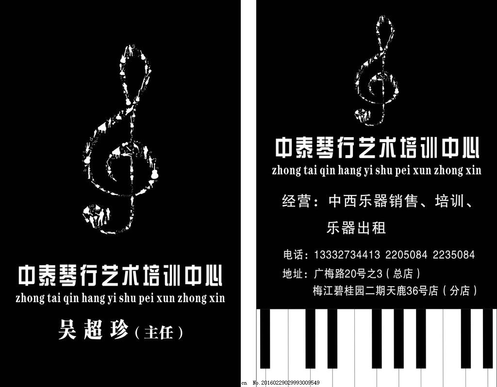 钢琴键 音符 黑色底 琴行名 拼音 琴行项目 设计 广告设计 名片卡片