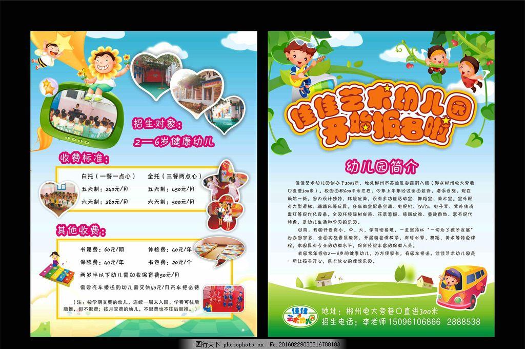 幼儿园 海报 教育机构 蓝色背景 绿色背景 卡通 人物 绿叶 可爱 动物