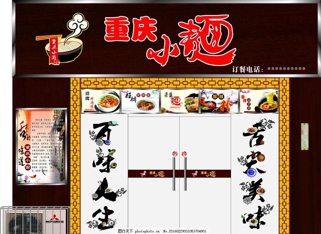 重庆小面 门店设计 广告招贴 门头设计 门店整体效果图片