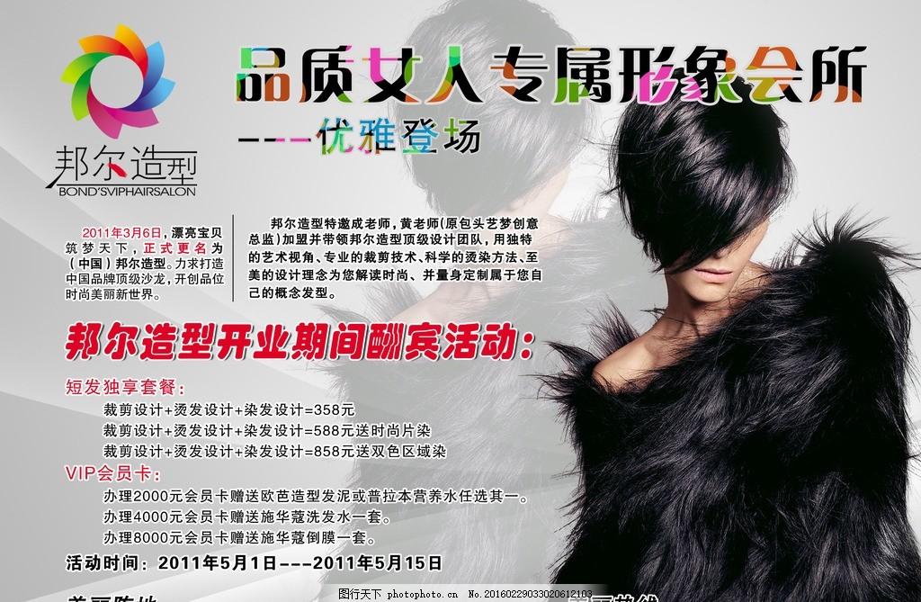 美发店宣传广告图片