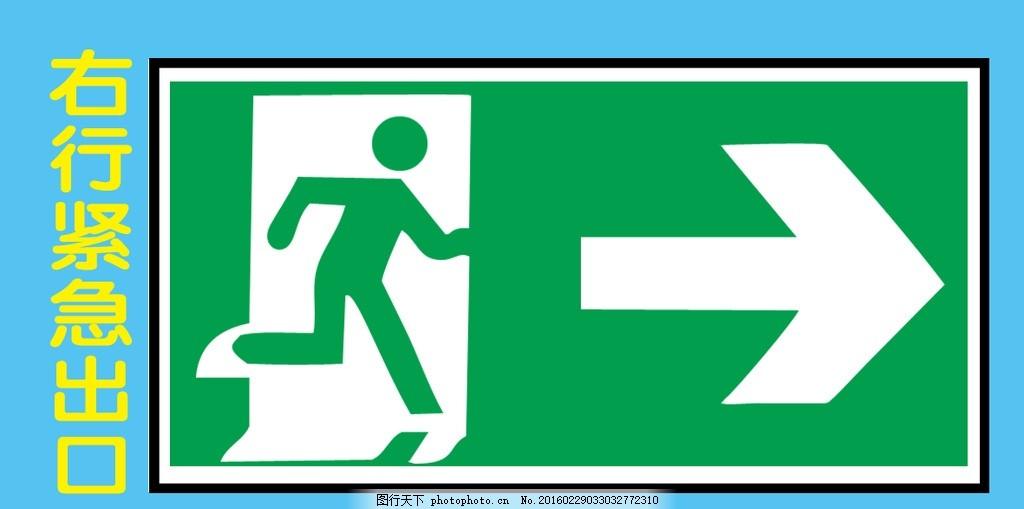紧急出口 右行 安全出口 行走