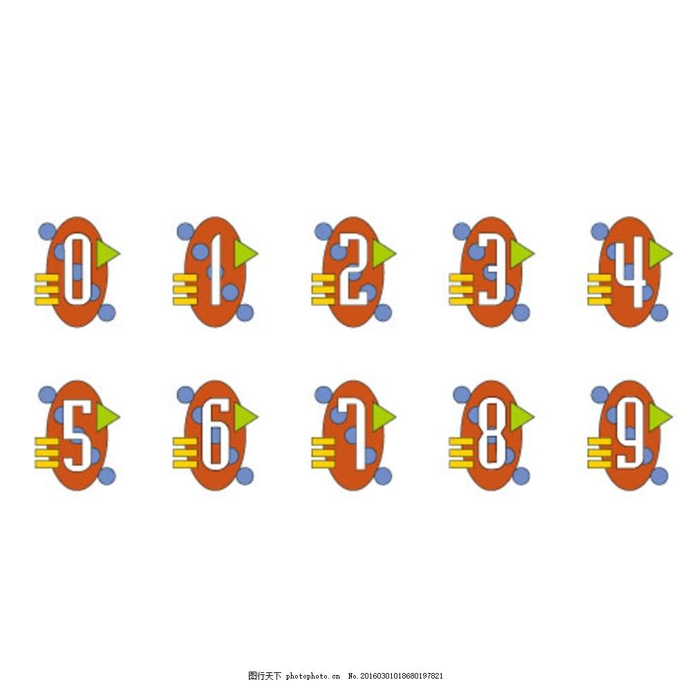 矢量 数字 卡通数字 卡通 七巧板 幼儿园 小朋友 拼图 加减乘除 eps 1