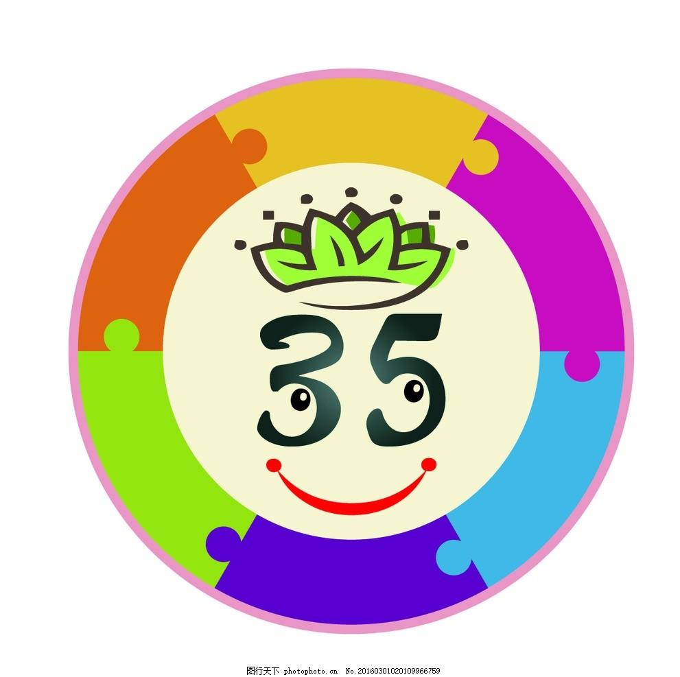 班徽 标志 35 笑脸 活泼 可爱 积极 向上 设计 标志图标 其他图标 ai