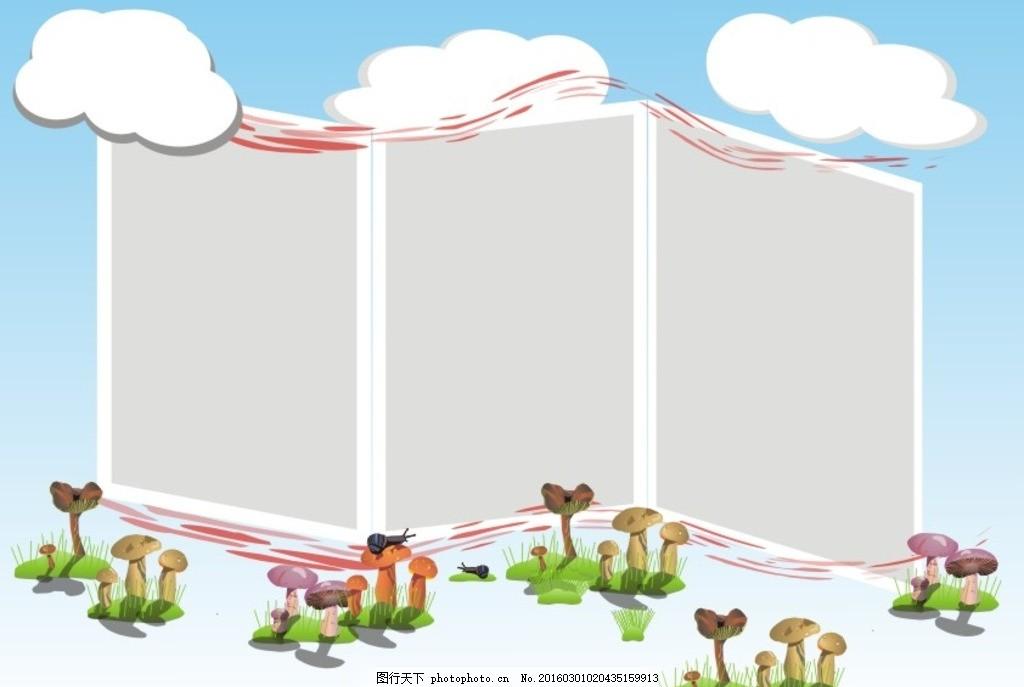 儿童相框 儿童相册 可爱边框 蘑菇 蓝天 白云 小草 相册相框
