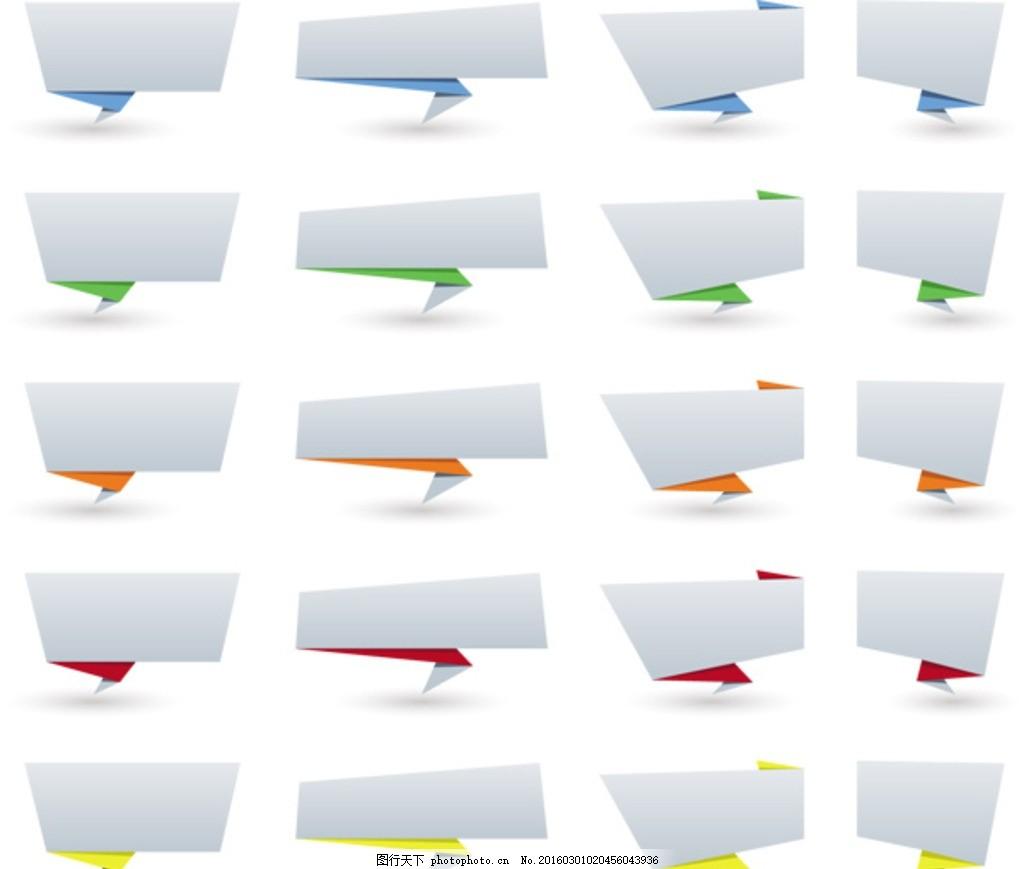 对话框 彩色 时尚对话框 版头画框 对话框素材 标题