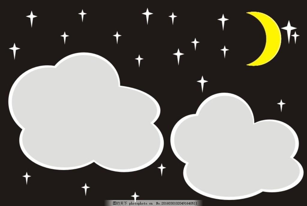 儿童相框 儿童相册 可爱边框 白云边框 云朵 月亮 星星 相册相框