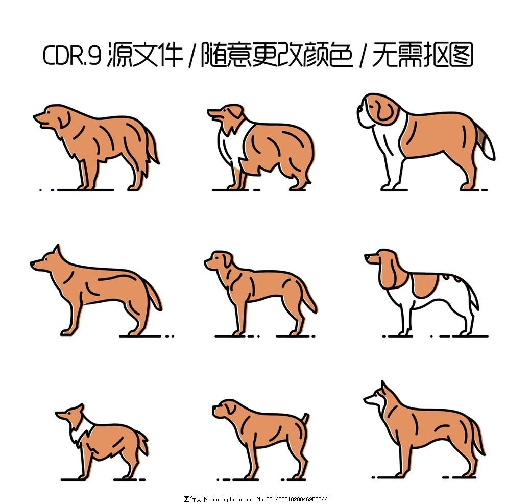 手绘宠物狗图标素材