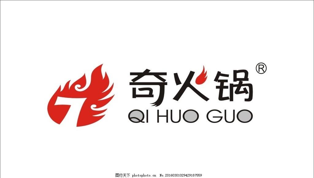 火锅店logo 火锅 logo 火锅logo cdr 源文件 设计 广告设计 logo设计图片