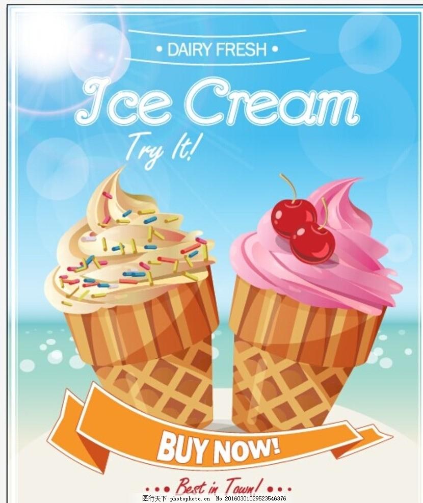 欧美矢量手绘冰淇淋