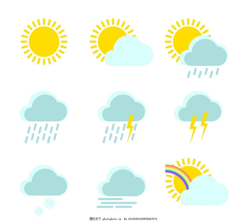 清新天气图标 太阳 云朵 云 彩虹 下雨 天气预报 设计 广告设计 广告