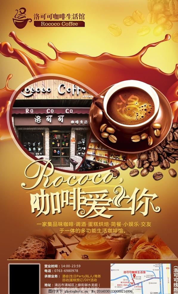咖啡馆海报 咖啡 咖啡海报 咖啡展板 咖啡促销 咖啡团购 喝咖啡图片