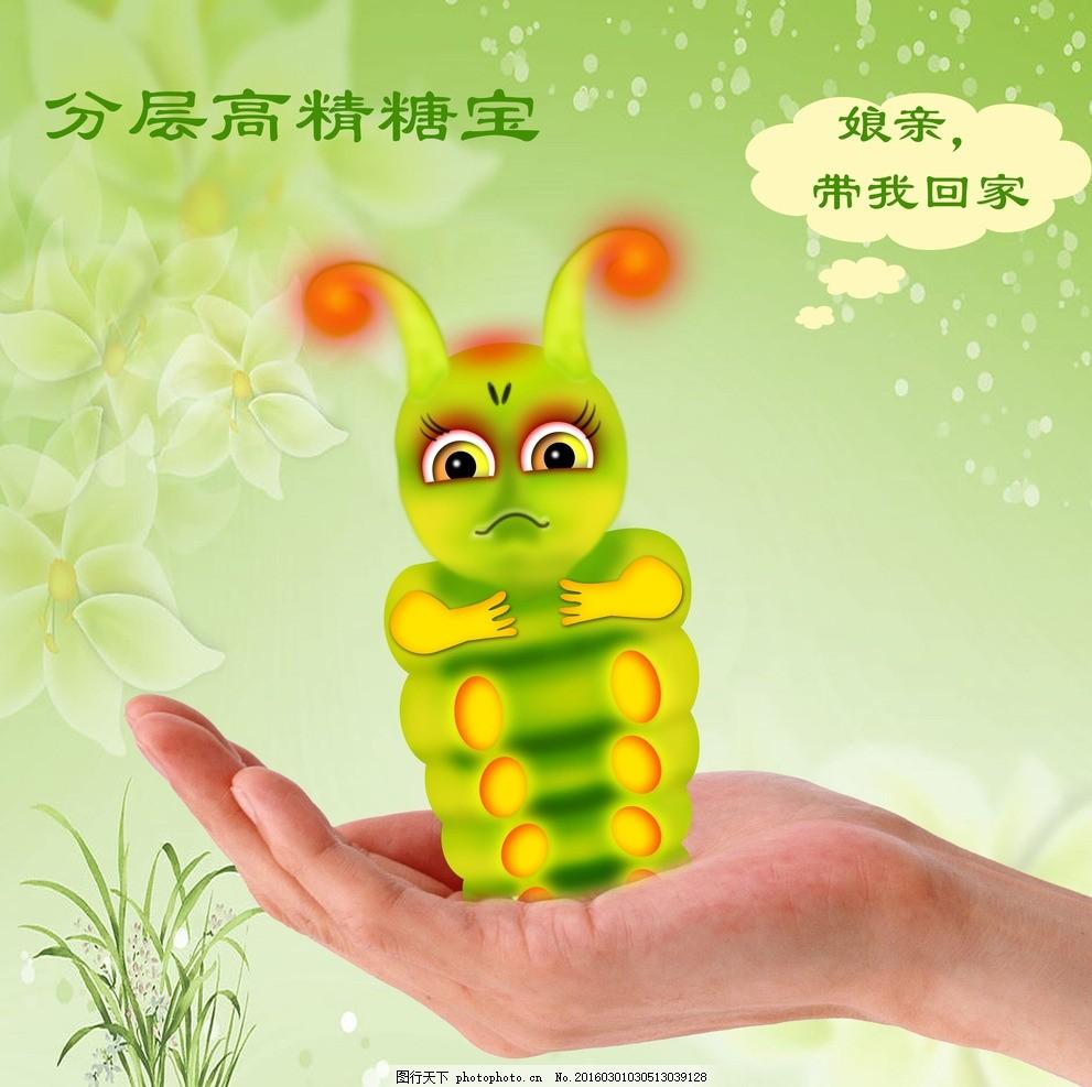 花千骨糖宝灵虫 鼠绘高清素材 原创鼠绘 卡通糖宝 可爱小虫 分层素材