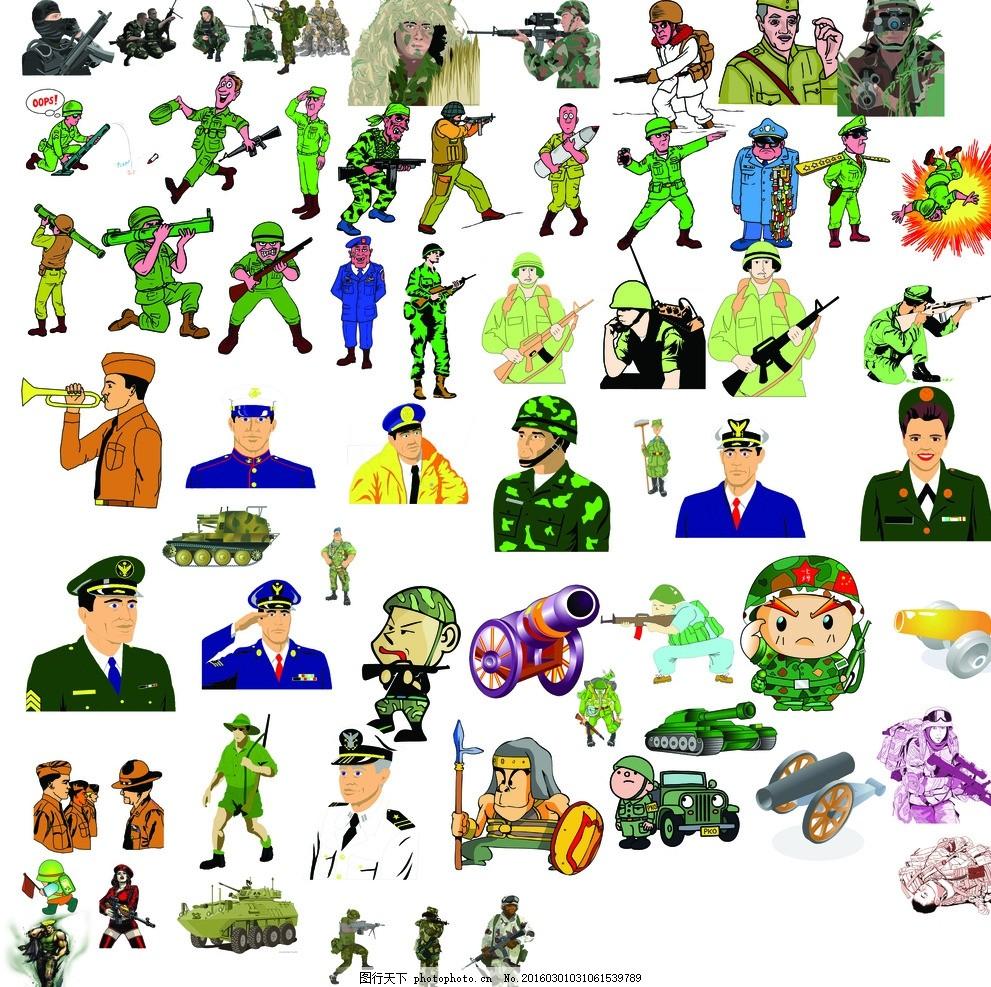 军人战士警察卡通形象造型 图片下载 军人造型 持枪 吹喇叭 坦克