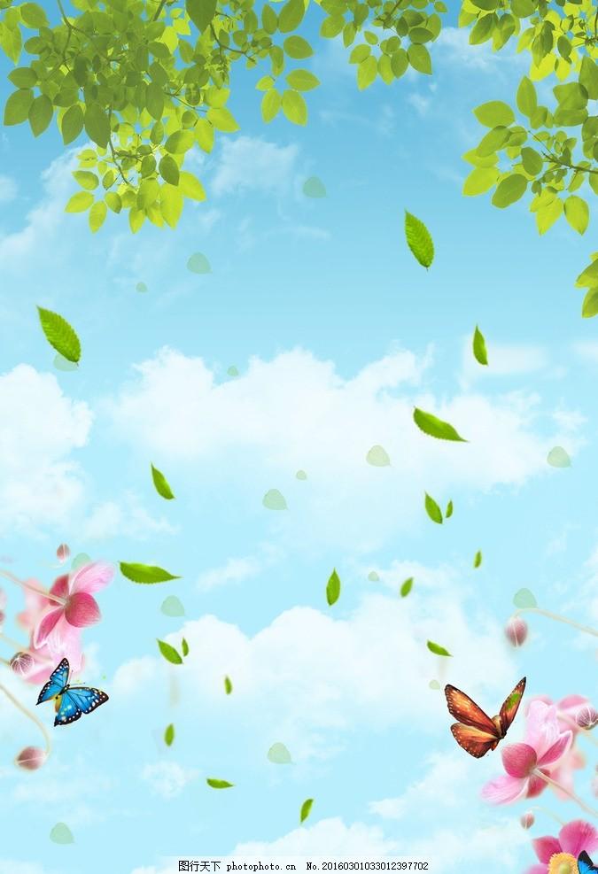春夏可爱背景图 a4