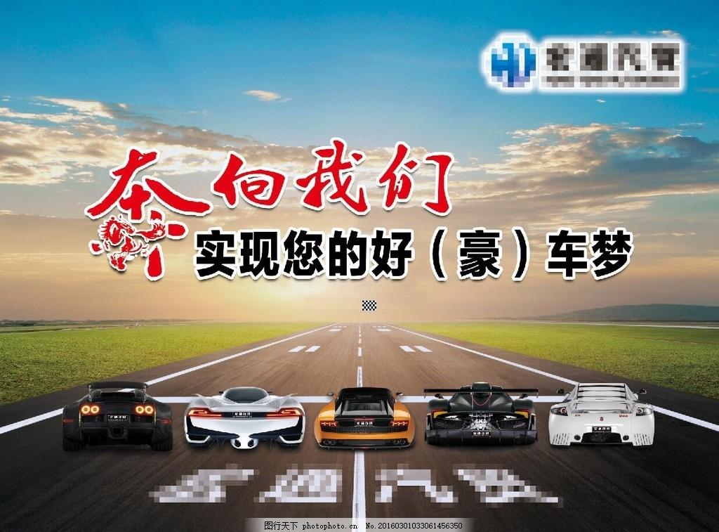 汽贸豪车跑道赛跑海报 奔驰 宝马 路虎 保时捷 奥迪 广本 开业