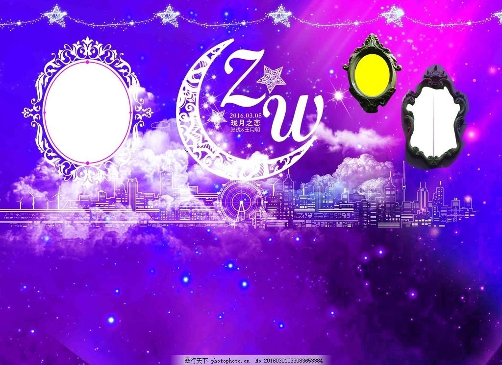 马车 紫色舞台 紫色 城堡 星空舞台 婚礼台卡 梦幻婚礼 梦幻敲 欧式