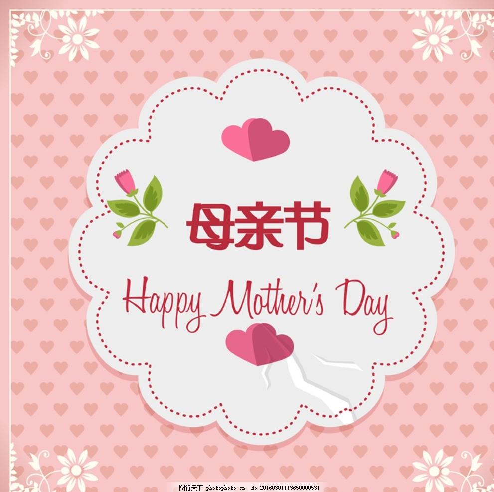 母亲节 卡片 海报 花边 花纹
