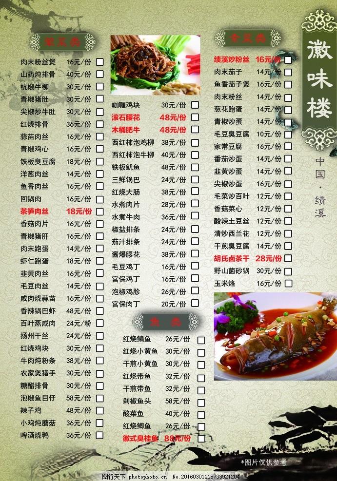 菜单 菜单卡 菜单设计 菜谱 食堂菜单 菜牌 餐饮 背景 点菜单