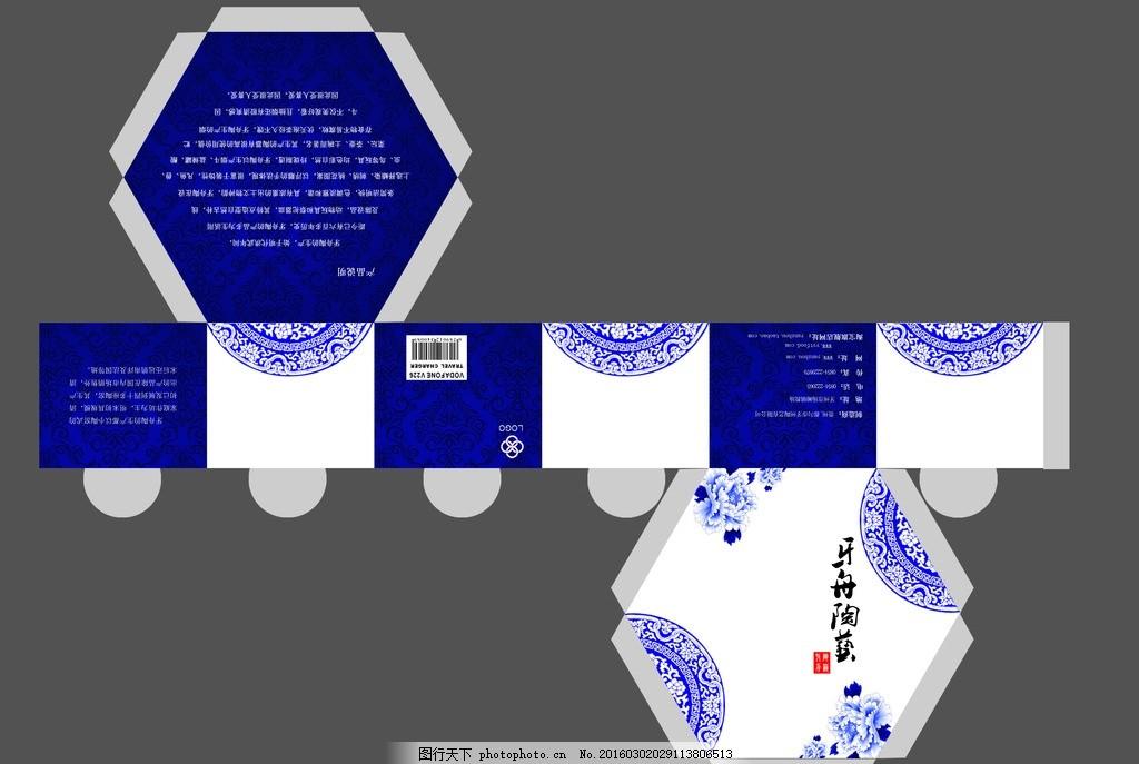 包装设计 图片下载 包装盒展开图 六边形包装盒 青花 陶艺