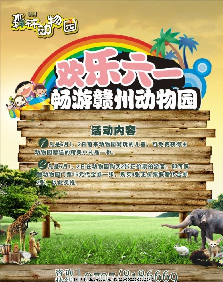展板 背景 宣传页 森林 小动物 动物 木板 展示牌 公告 公告牌 告示牌