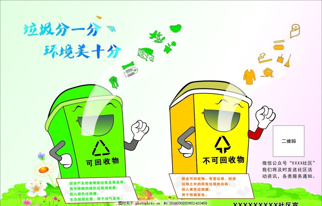 垃圾分类 垃圾回收 保护环境 绿色城市 文明 公益海报 校园垃圾分类