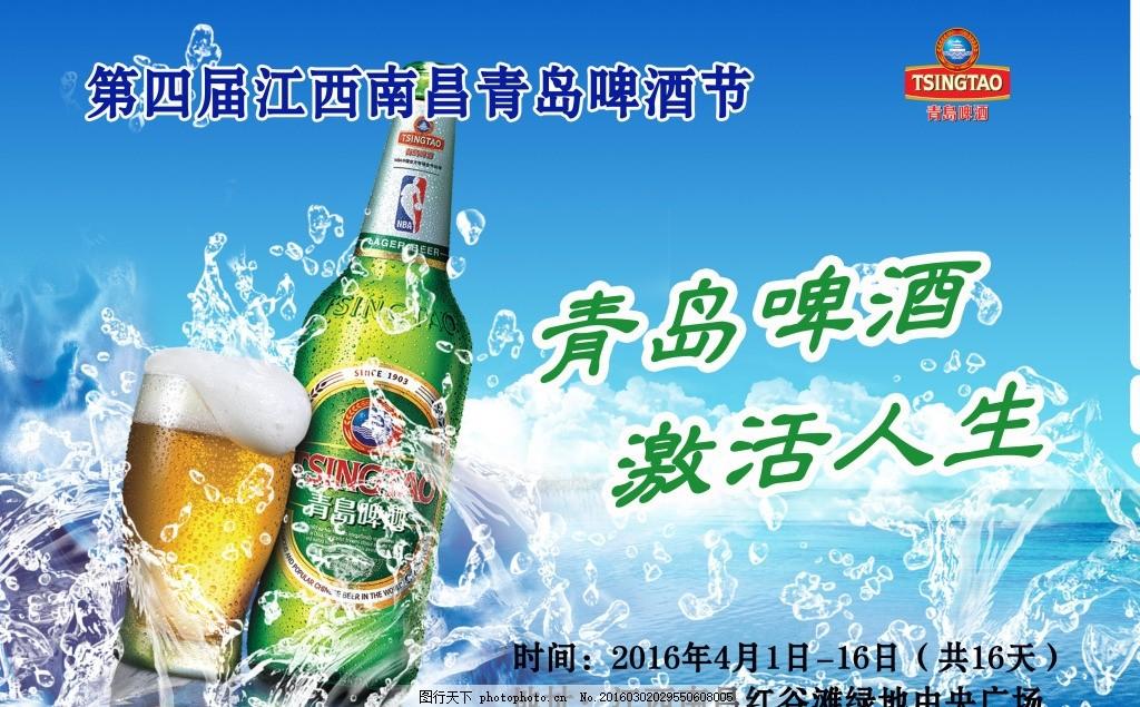 啤酒节海报,扎啤 青岛啤酒节 国际啤酒节 啤酒节广告