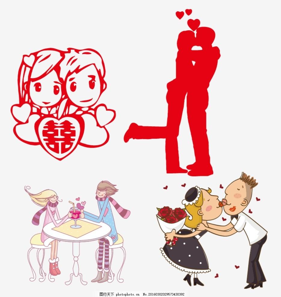 拥抱 手绘 情侣素材 红心 男女 卡通男女朋友 情人节 卡通男女 结婚