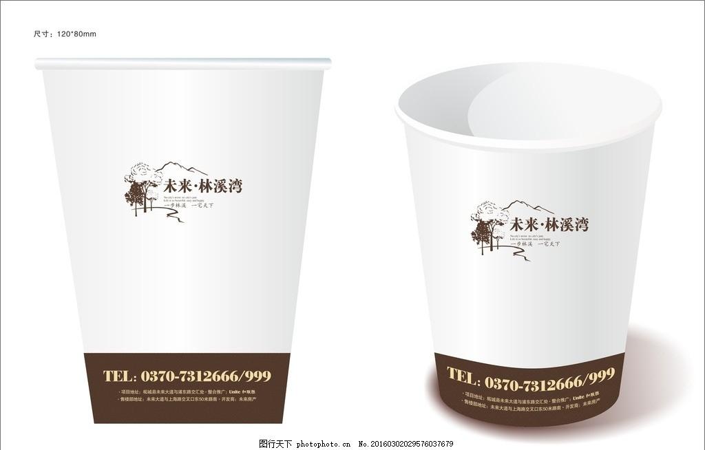 水杯 纸杯 纸杯设计 水杯设计 地产纸杯 地产 设计 广告设计 广告设计