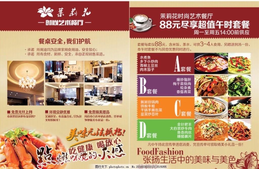 餐饮宣传单 dm单 餐饮 宣传页 餐馆宣传单 快餐 设计 广告设计 dm宣传