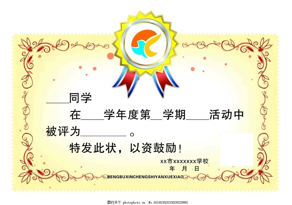 学校奖状 学校 奖状 背景 边框 勋章 设计 psd分层素材 psd分层素材