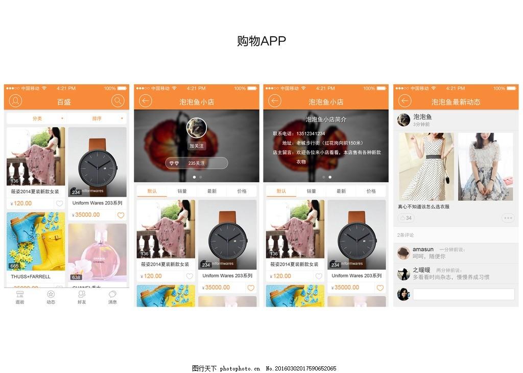 页面设计 购物 商城 app 店铺 用户 动态 设计 移动界面设计 客户端