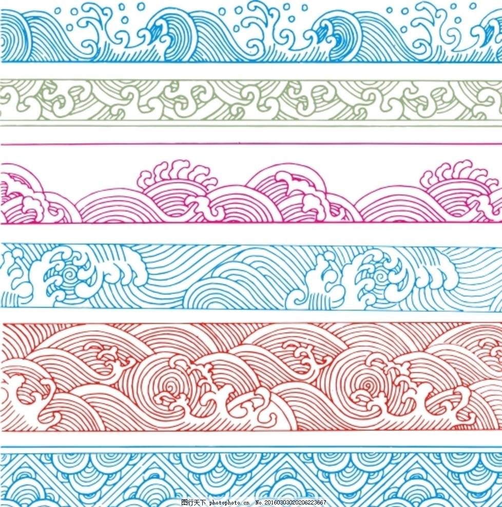中国风古典海浪 浪花 国画 衙门 浮世绘 波纹 边框 矢量素材
