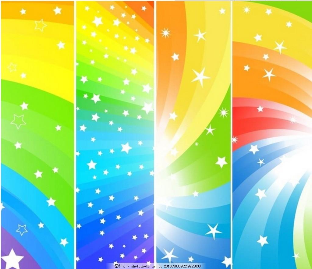 彩虹色线条色块商业背景 创意 光斑光点 彩色 梦幻 星光 炫光