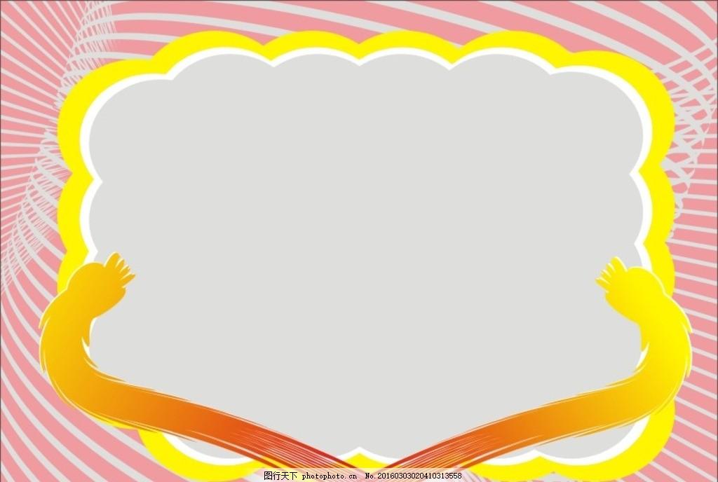 儿童相框 花纹边框 鸟 可爱相框 清雅相框 相册 相框 边框 底纹 背景